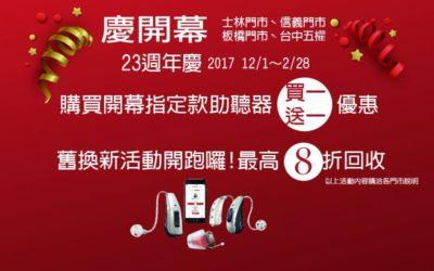 慶開幕 助聽器優惠中