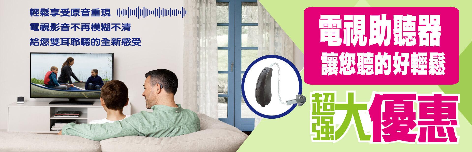電視助聽器