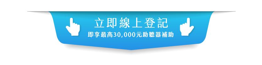 立即線上申請萬元補助計畫