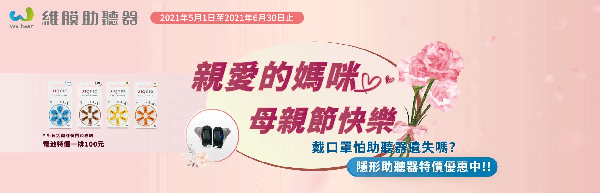 助聽器萬元補助計畫│維膜助聽器